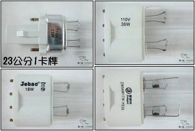 [第一佳 水族寵物]紫外線殺菌燈管UV-C燈管、UVC紫外線燈管PL-13W長款約23cm單卡榫 [專用PF985]