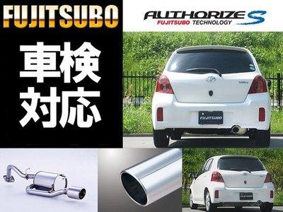 【汽車零件王】FUJITSUBO AUTHORIZE S 藤壺排氣管 @ TOYOTA YARIS 2008~2014