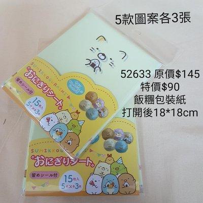#特價品【日本進口】角落生物/角落小夥伴~飯糰包裝紙原價$145 特價$90