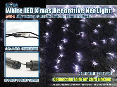 led聖誕燈專賣【A-35-9】 120燈LED網燈-白光 LED樹燈/戶外燈飾/LED聖誕樹/LED冰條燈/元宵燈