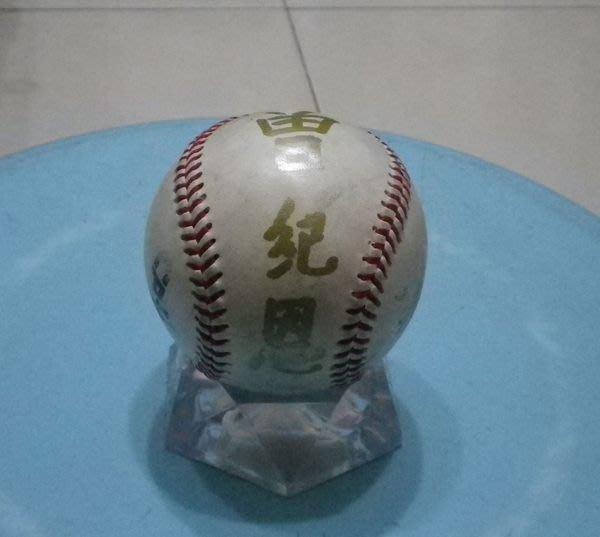 棒球天地---賣場唯一--棒球國寶曾紀恩金簽中華職棒實戰球.字跡漂亮
