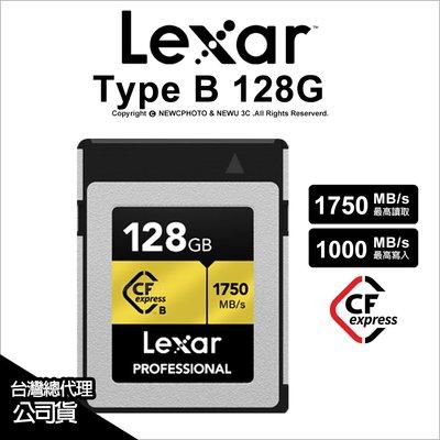 【薪創光華】Lexar CFexpress Type B 128G 讀1750 寫1000 公司貨