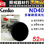 【現貨】Kenko MC ND400 52mm 多層鍍膜 減光...