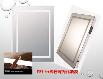 【PM-5A】化妝鏡 觸控LED燈鏡 音樂籃芽播放浴室鏡 修容鏡 聲光沐浴享受 台灣製造 酷炫新品!
