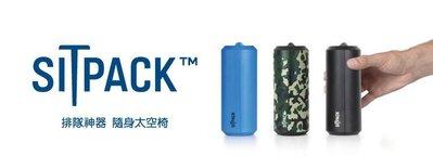 藍色 第二代 丹麥 Sitpack 2...