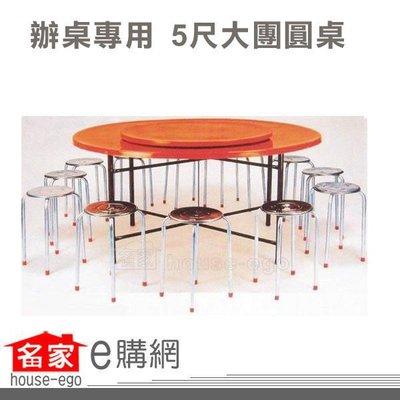 餐桌【名家e購網】家族聚餐! 辦桌專用 5尺大團圓桌/餐桌(A507-03)**高雄免運費**