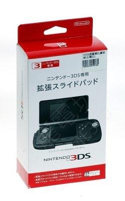 任天堂Nintendo 3DS 原廠右類比擴充套件 加大握把 CTR-009【台中恐龍電玩】