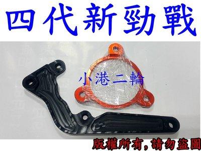 【小港二輪】免運 BWSR. 4代 四代新勁戰 後碟 螃蟹卡鉗座 FRANDO BREMBO