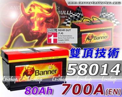 ☎ 挺苙電池 ►Banner 大紅牛 汽車電瓶 58014 AUDI A8L A4 A3 A6 Q7 原廠指定電瓶品牌