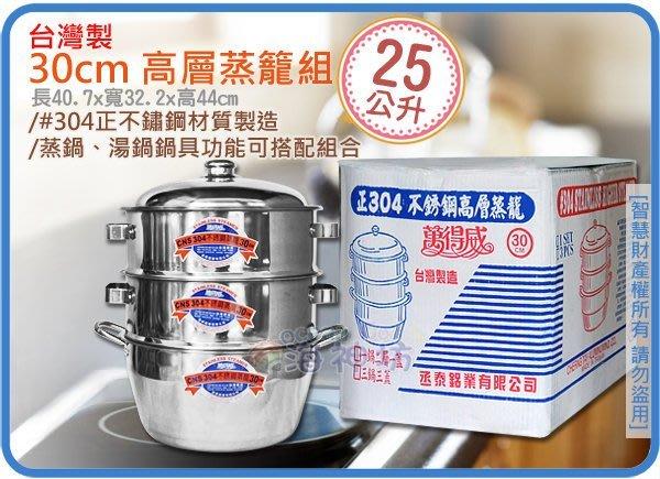 海神坊=台灣製 30cm 高層蒸籠組 白鐵蒸鍋 蒸層 蒸架 炊具 人床 湯鍋 #304不鏽鋼 雙耳 1鍋2層1蓋 25L