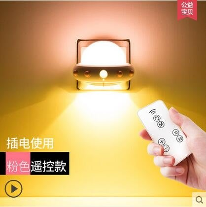 插電led小夜燈泡遙控感應檯燈臥室床頭創意夢幻節能寶寶嬰兒餵奶【充電款】
