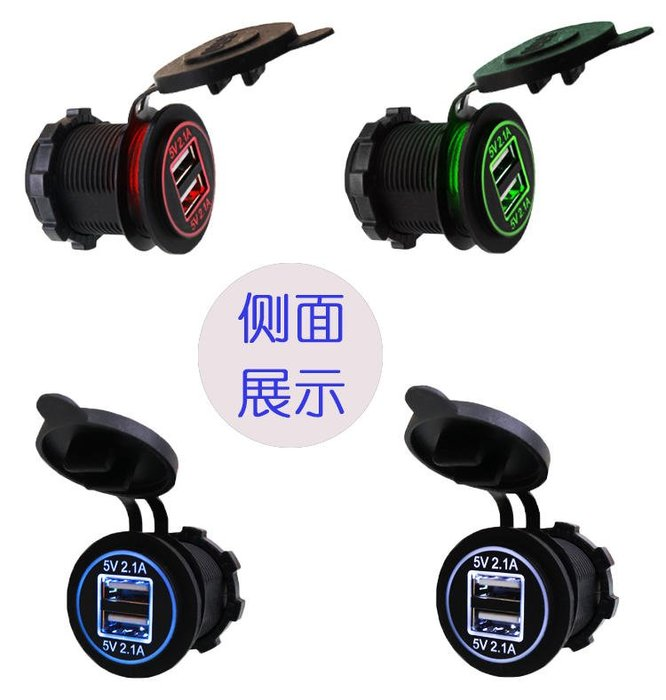 汽機車加裝改裝USB充電器
