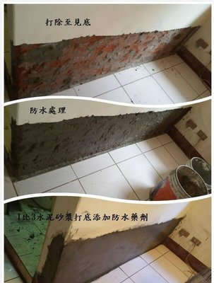 賀新網 浴室漏水壁癌處理