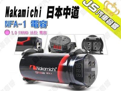 勁聲汽車音響 Nakamichi 日本中道 NFA-1 電容 1.0 FARAD 法拉 電容