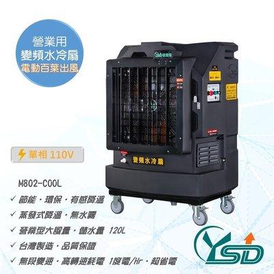 【雅速達-YSD】營業用變頻搖擺移動式水冷扇(AC60HZ/110V) -120L大水箱-保證台灣製造