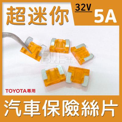 [百威電子] 零售 32V 5A Toyota用 超迷你 汽車保險絲 汽車 保險絲 保險絲片 6845