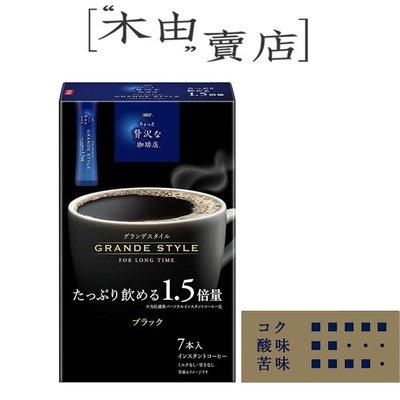 【日本AGF贅沢咖啡店大杯份量沖泡即溶咖啡-7入】全館799免運  特選即溶咖啡好喝真方便+木由賣店+ 新竹縣