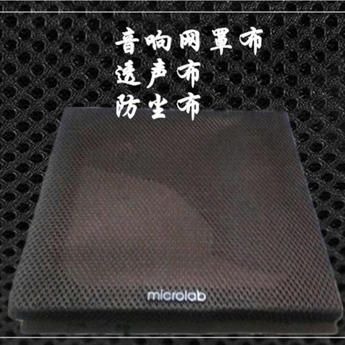 聚吉小屋 #音箱網布透聲布防塵布音響布音箱網罩布影院工程布喇叭布音箱面布