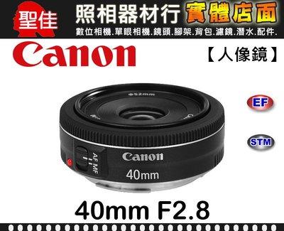 【聖佳】CANON EF 40mm F2.8 STM 平行輸入