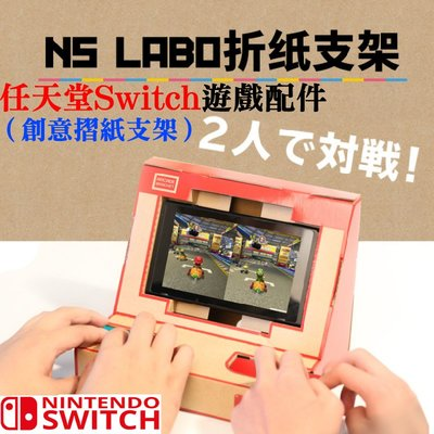 【台灣現貨】[199特賣]任天堂Switch遊戲配件(創意摺紙支架)#懶人主機支架 遊戲機支架 NS支架