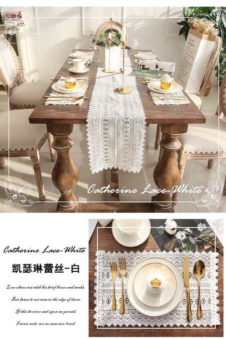 法式 凱瑟琳 桌旗  蕾絲桌巾 桌布 白色 婚禮 佈置 裝飾 道具 攝影 田園 美式 花木馬 餐具墊 白色野餐