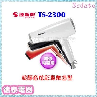達新【 TS-2300】低磁波專業吹風機【德泰電器】