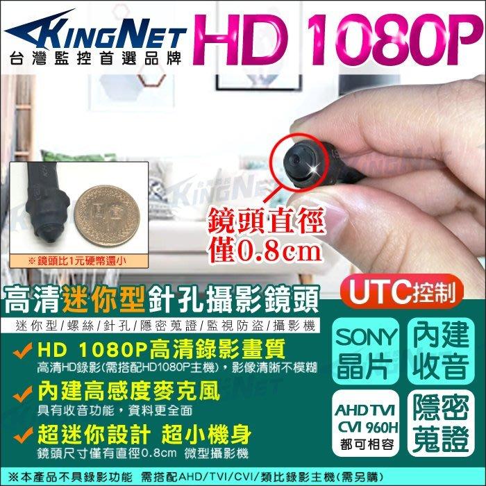 監視器 微型針孔攝影機 SONY晶片 內建麥克風 AHD TVI CVI 1080P 超迷你鏡頭 密錄蒐證