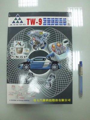 6980銤:#B5-5cd☆2005年出版『TW-9 電腦控制系統自我診斷精華(下冊)』張珉豪《亞太汽修》~精裝~