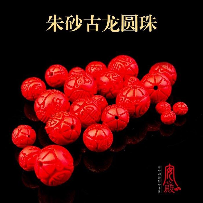 yoyo淘淘樂 朱砂雕花紋古龍散珠隔珠 福字圓珠散珠珠子 DIY手工佛珠飾品吊墜(十件起購)