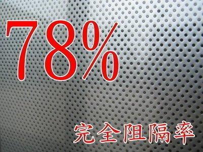 太陽剋星!   隔熱靜電貼  斷熱隨意貼   台灣製造!   無限次黏貼!!  只要1.5元