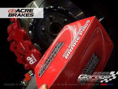 德朋國際 / AP CP-8520 CP8522 系列專用 ACRE BRAKES