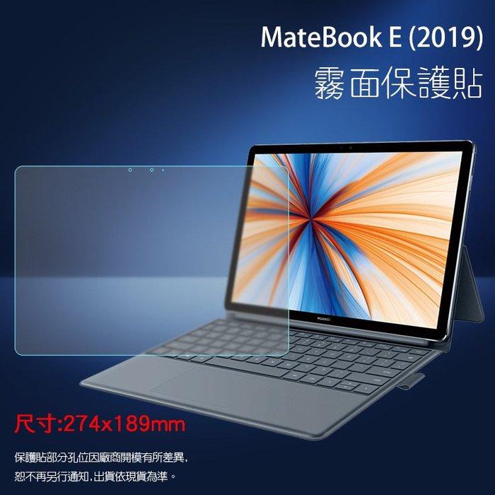 霧面螢幕保護貼 HUAWEI 華為 Matebook E 2019 12吋 筆記型電腦保護貼 筆電 軟性 霧貼 保護膜