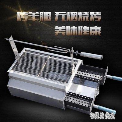 燒烤架 無煙木炭不銹鋼烤羊腿爐子燒烤爐戶外自助烤肉家用商用加厚燒烤架 CP3218