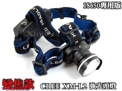 信捷【B09套】CREE XM-L2 強光頭燈 LED 變焦廣角加大型魚眼頭燈 Q5 T6 U2