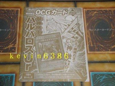 東京都-非牌組-遊戲王卡-獸神機王巴爾巴洛斯Ur(VJMP-JP030)(金亮) 效果怪獸 現貨