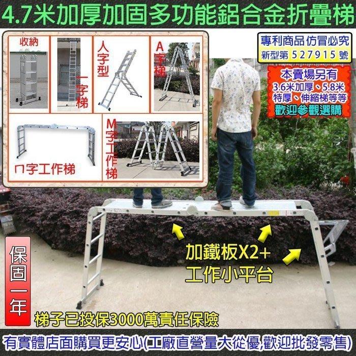 雲蓁小屋【8020-117 4.7米鋁合金折疊梯(加鐵板+平台) 】加厚加固多功能折疊梯子 伸縮梯 鋁梯