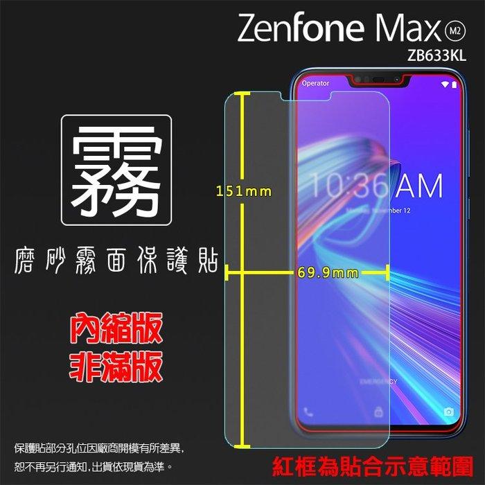 霧面螢幕保護貼 ASUS 華碩 ZenFone Max (M2) ZB633KL X01AD 軟性 霧貼 霧面貼 保護膜