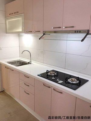 晶彩廚具- 廚具/流理台  廚房/總價45400元 總長220公分