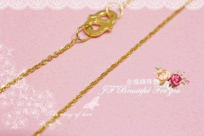 JF金進鋒珠寶金飾   極細黃金素項鍊   金飾項鍊  純金項鍊G004728 重0.62錢