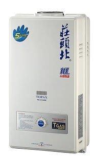 10【舊換新 含安裝】莊頭北 10公升 TH-3106 RF TH-3000 TRF 熱水器 隨機出貨
