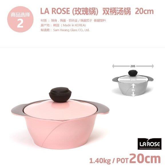預購 CHEF TOPF 韓國 LA ROSE 玫瑰鍋 雙柄湯鍋(附蓋) 20CM