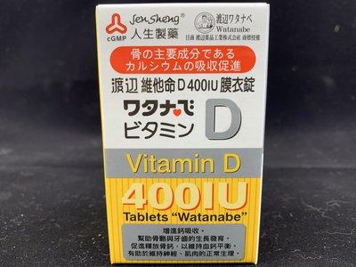 現貨 人生 渡邊維他命D膜衣錠 120顆/瓶 人生製藥