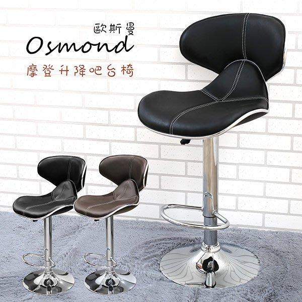 【多瓦娜】歐斯曼摩登升降吧台椅/櫃檯椅/高腳椅-二色524-ZH306