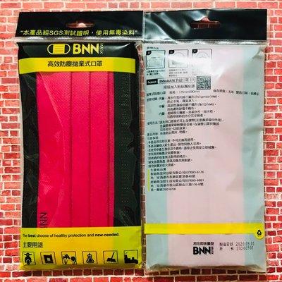 BNN撞色成人平面FL口罩:桃紅撞黑邊?原廠5片裝~非中衛淨新涔宇