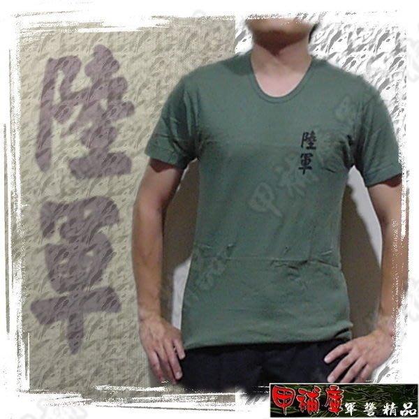 《甲補庫》~ 陸軍舊式草綠色陸軍字樣純棉T恤 -『報告班長』年代純棉陸軍內衣