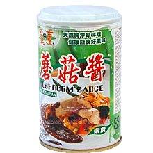 {素好味 SoHoMei}《自然緣素》素食蘑菇醬 - 300g 2罐組