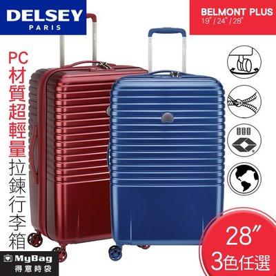 DELSEY 行李箱 CAUMARTIN PLUS 28吋 PC超輕量旅行箱 002078821 得意時袋