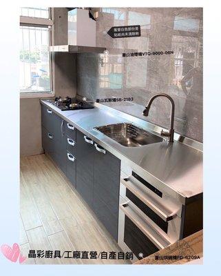 ✨晶彩廚具-最簡單 ! 最好整理 ! 最經濟實惠不鏽鋼檯面-總長290公分  廚具/流理台 完工價50400元