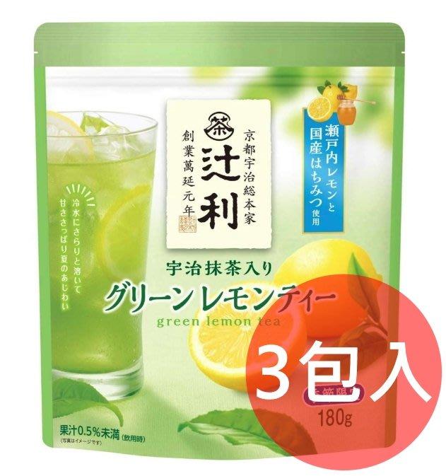 《FOS》日本製 辻利 宇治 抹茶粉 180g x 3包 綠茶 檸檬 綠茶粉 京都 送禮 清爽 去油膩 熱銷 新款