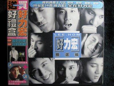 王力宏 - 好力宏盒裝精選集 - 1998年CD+VCD+寫真本 - 9成新 -251元起標  大